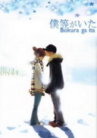 Это были мы [2006] / We Were There / Bokura ga Ita