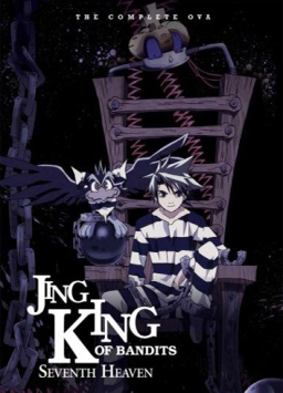   OVA [2004] / King of Bandit Jing in Seventh Heaven
