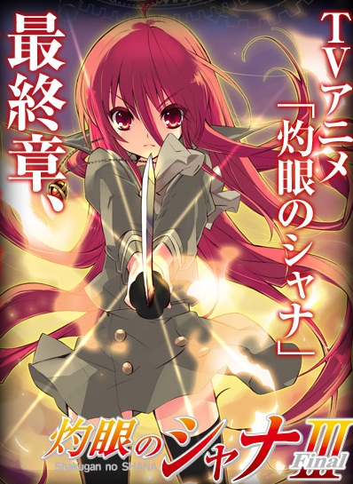 Жгучий взор Сяны [ТВ-3] [2011] / Shakugan no Shana III (Final)