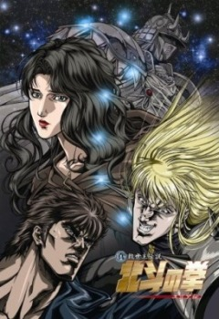 Кулак Северной Звезды OVA-1 [2007] / Fist of the North Star: The Legend of Yuria