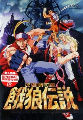 Фатальная ярость OVA-1 [1992] / Battle Fighters Garou Densetsu