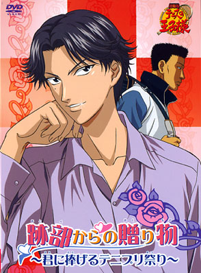 Принц тенниса: Дар Атобэ [2005] / The Prince of Tennis: A Gift from Atobe