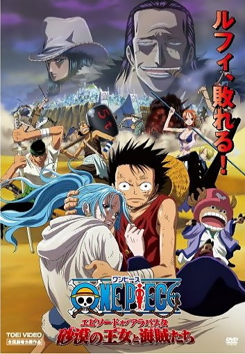 Ван-Пис: Фильм восьмой [2007] / One Piece: The Desert Princess and The Pirates: Adventure in Alabasta
