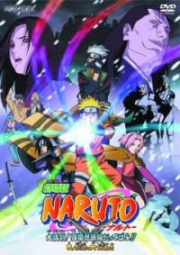 Наруто (фильм первый) [2004] / Naruto the Movie: Ninja Clash in the Land of Snow