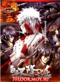 Гинтама OVA-2 [2009] / Gintama: Birth of White Demon