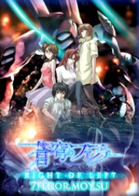 Небесный Фафнир (спэшл) [2005] / Soukyuu no Fafner: Dead Aggressor - Right of Left
