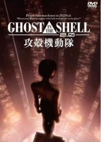 Призрак в доспехах [1995] / Ghost in the Shell