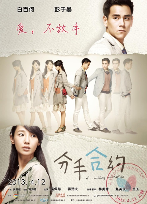 chinese movie review a wedding invitation 分手合約