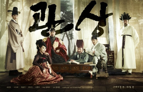 �������� (������) � ���� / �������� ���� / The Face Reader / Gwansang (2013) HDRip | AVO @PD