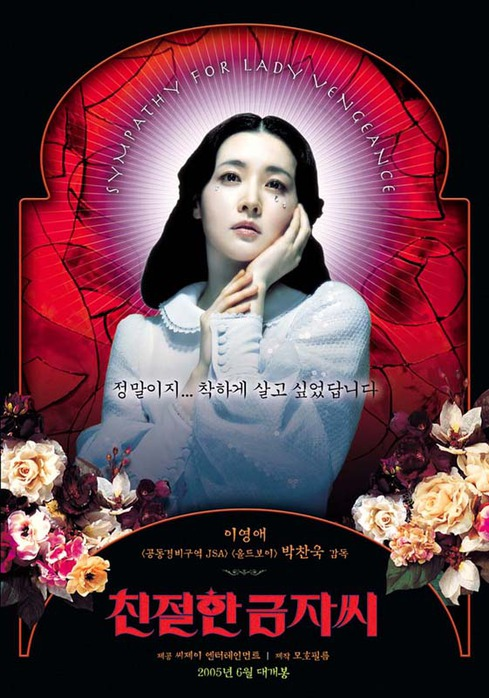 Сочувствие госпоже Месть [2005] / Sympathy for Lady Vengeance / Chinjeol-han Geumja-ssi