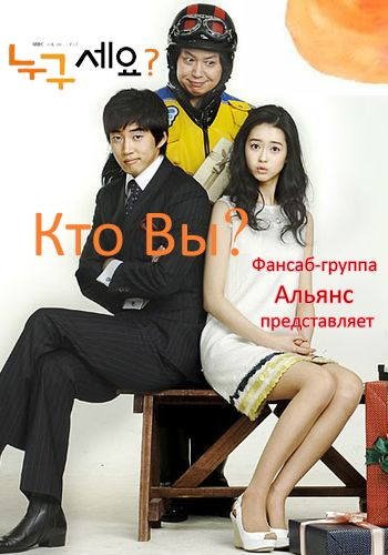 Кто вы? [2008] / Who Are You?
