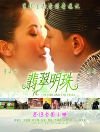Нефрит и жемчуг [2010] / Jade and the Pearl, The / Fei tsui ming chu