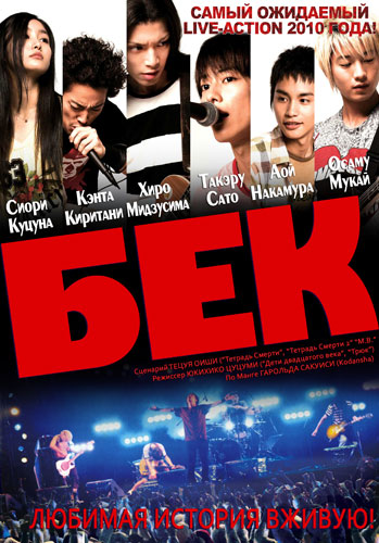 Бек [2010] / Movie Beck