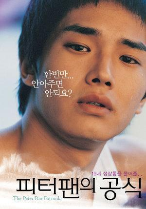 Формула Питера Пена [2005] / Piteopaeneui Gongshik / The Peter Pan Formula