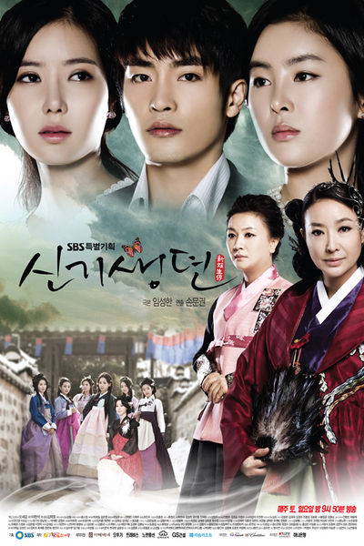 История Кисэн [2011] / New Tales of Gisaeng