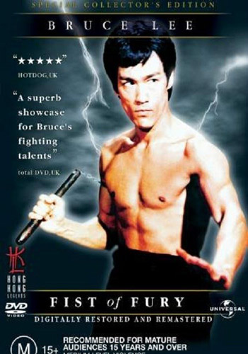 Кулак ярости [1972] / Fist of Fury
