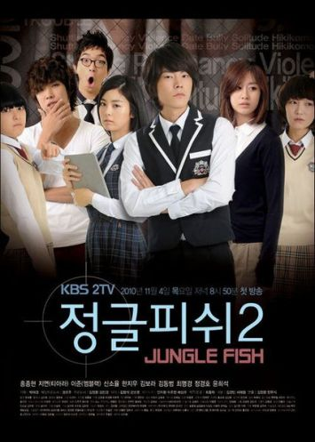 Рыба Джунглей 2 [2010] / Jeonggeul Piswi Season 2 / Jungle Fish 2