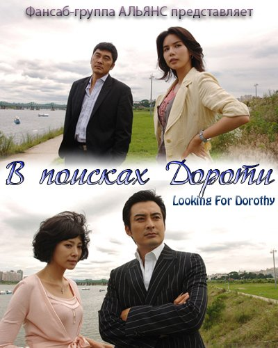 В поисках Дороти [2006] / Looking For Dorothy / Finding Dorothy / 도로시를 찾아라