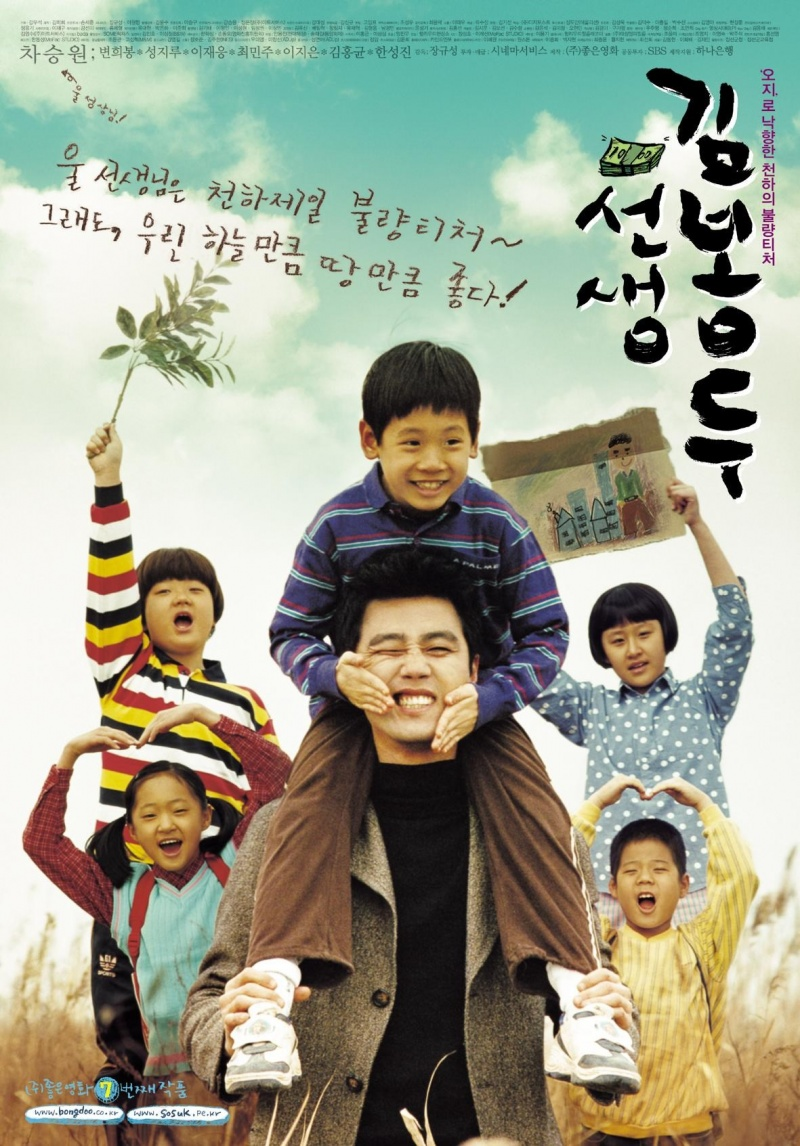 My Teacher, Mr. Kim / Teacher Kim Bong-du / 2003 / G�ney Kore / Online Film �zle