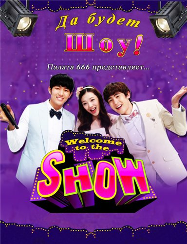 Да будет Шоу! [2011] / Welcome to the Show