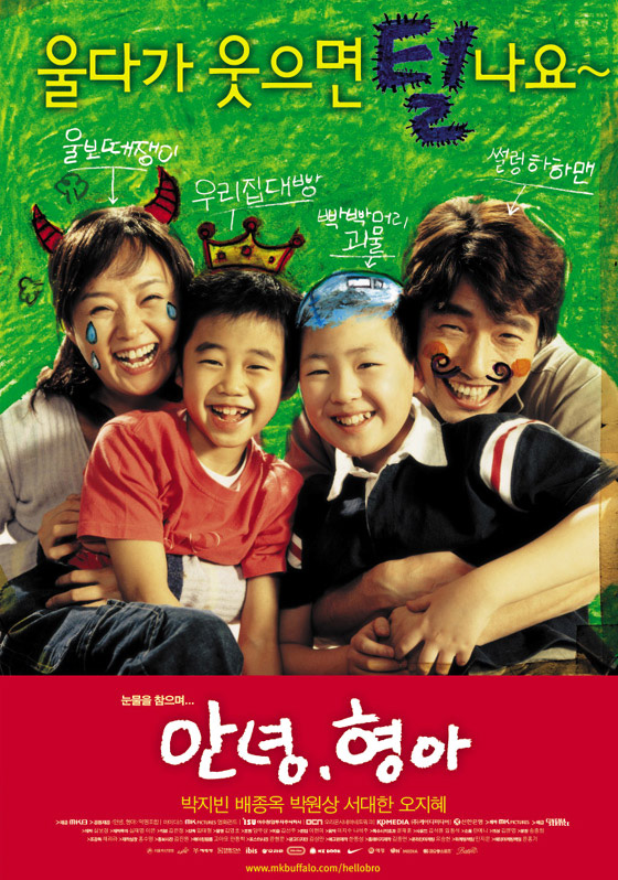 Привет, братик! [2005] / Hello, brother! / Annyeong, hyeonga
