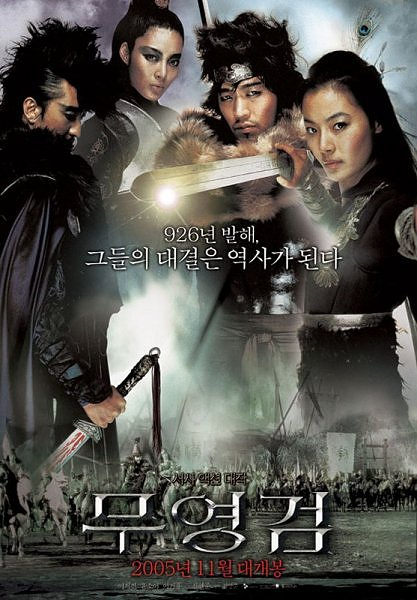 Призрачный меч [2005] / Shadowless sword / Muyeong geom