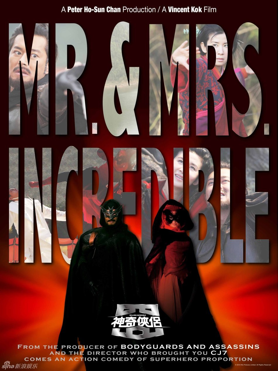 Мистер и миссис Невероятные [2011] / Mr and Mrs Incredible / San kei hap lui