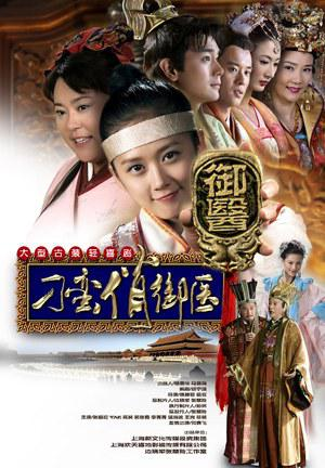 Озорная принцесса [2005] / The Mischievous Princess /  My Bratty Princess / Diao Man Gong Zhu