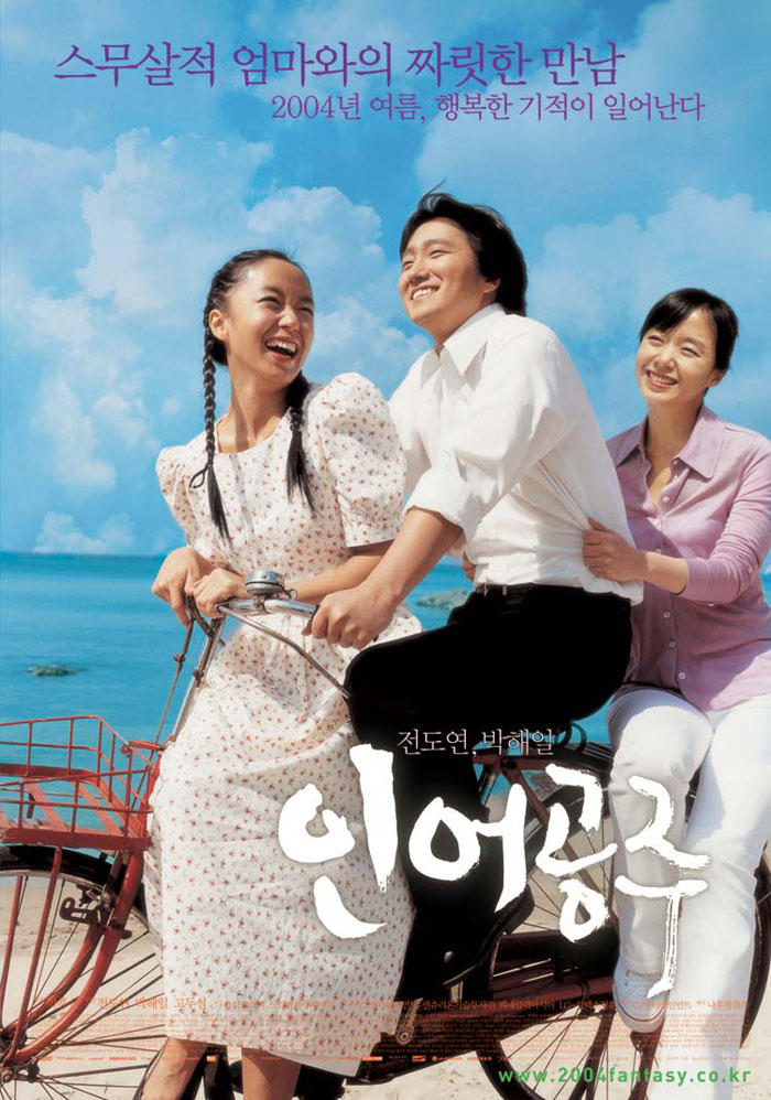 Моя мама русалка [2004] / Ineo Gongju / My Mother Тhe Mermaid