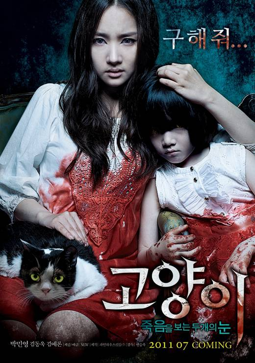 Кот: глаза, которые видят смерть [2011] / Go-hyang-i: Jook-eum-eul Bo-neun Doo Gae-eui Noon / The Cat: Eyes that Sees Death