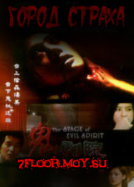 Город Страха: Призрак за сценой [2002] / City Horror: Stage Of The Evil Spirit