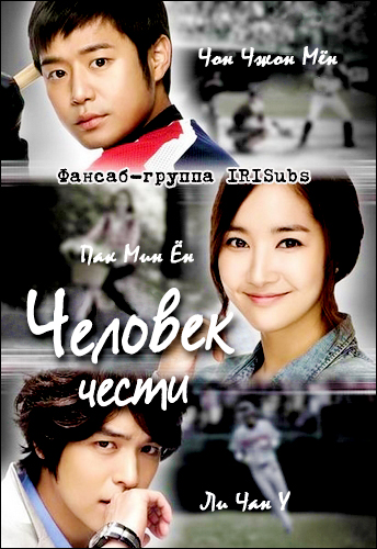 Человек чести [2011] / Man of Honor / Glory Jane Young / Kwang's Jae In