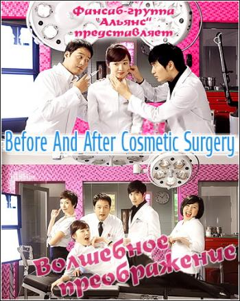 Волшебное преображение [2008] / Before And After Cosmetic Surgery