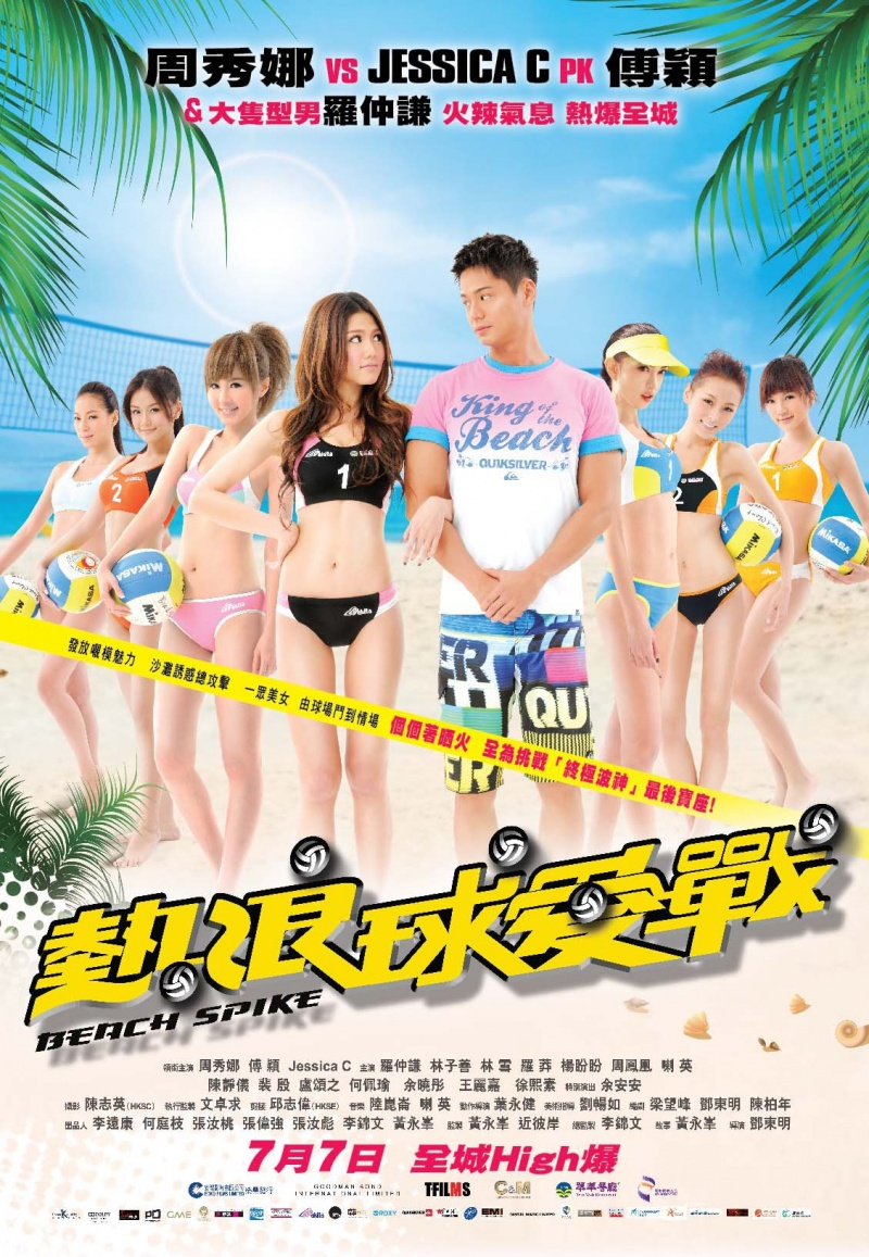 Пляжный волейбол [2011] / Beach Spike / Re lang qiu ai zhan