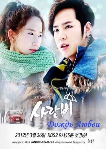   [2012] / Love Rain