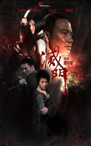 Bad Blood-Mit moon / 2010 / Hong Kong / Online Film �zle
