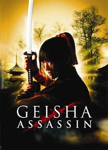 Гейша Убийца [2008] /  Geisha Assassin