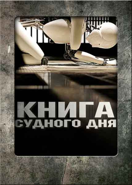 Книга судного дня [2012] / Doomsday Book
