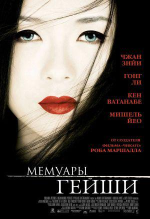 Мемуары гейши [2005] / Memoirs of a Geisha (18+)