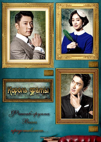 Король драмы [2012] / The King of Dramas