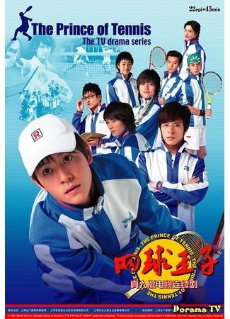 Принц тенниса [2008] / Wang Qiu Wang Zi / The Prince of Tennis