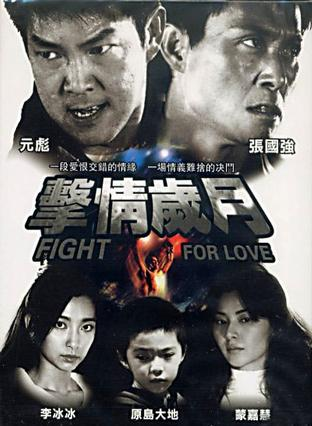    [2007] /  Fight for Love