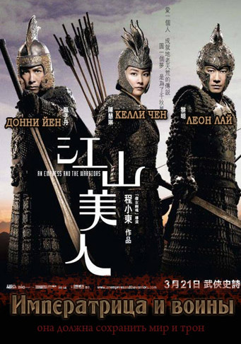 Императрица и воины [2008] / An Empress and The Warriors