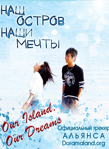 Наш остров, наши мечты [2009] / Our Island, Our Dreams