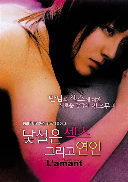 Любовник [2004] / L'amant / The Lover -  (18+)