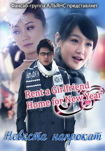 Невеста напрокат [2010] / Rent a Girlfriend Home for New Year