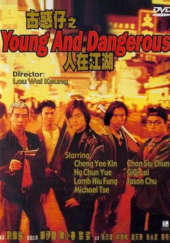 Молодые и опасные I [1996] / Young and dangerous / Gu huo zi: Zhi ren zai jiang hu
