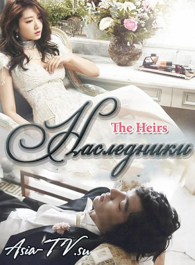 Наследники [2013] / Тhe Heirs / The Inheritors