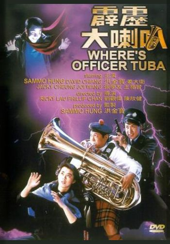 Где офицер Туба? [1986] / Where's Officer Tuba?