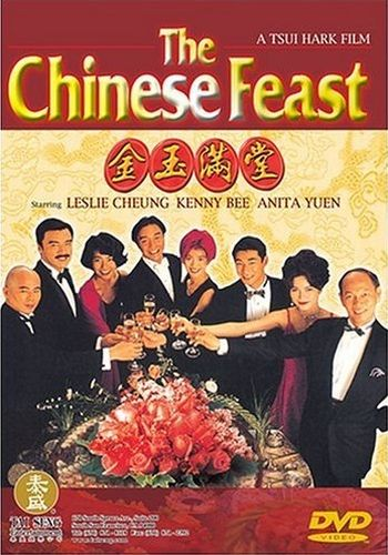 Китайский банкет [1995] / The chinese feast